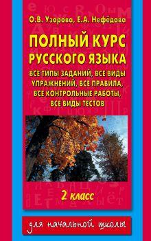 Узорова О.В. - Полный курс русского языка. 2 класс обложка книги