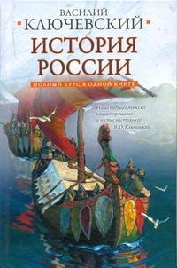Полный курс русской истории обложка книги