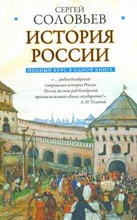 Соловьев С.М. - Полный курс русской истории обложка книги