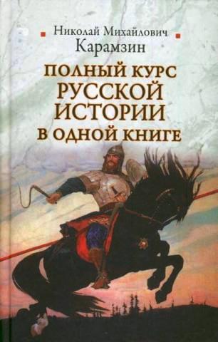 Полный курс русской истории в одной книге Карамзин Н.М.
