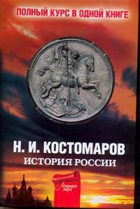 Полный курс русской истории от Костомарова Костомаров Н.И.