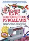 - Полный курс современного рукоделия обложка книги