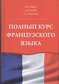 Горина В.А. - Полный курс французского языка обложка книги