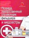 Ингерлейб М.Б. - Полный лекарственный справочник фельдшера и медсестры обложка книги