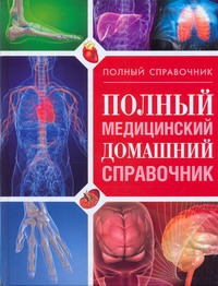 Орлова Любовь - Полный медицинский домашний справочник обложка книги