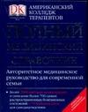 Карпенко Т. - Полный медицинский справочник обложка книги
