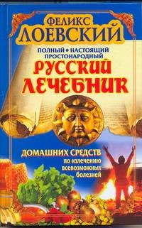 Лоевский Феликс - Полный настоящий простонародный русский лечебник домашних средств по излечению в обложка книги
