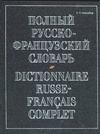 Макаров Н.П. - Полный русско-французский словарь обложка книги