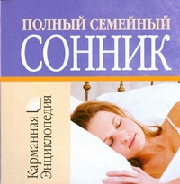 Надеждина В. - Полный семейный сонник обложка книги