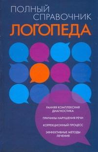 Смирнова .Л. - Полный справочник логопеда обложка книги