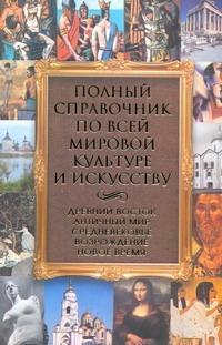 Полный справочник по всей мировой культуре и искусству Адамчик М. В.