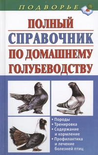 Полный справочник по домашнему голубеводству обложка книги