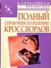 Беляев Н.В. - Полный справочник по решению кроссвордов  (80 000 слов, терминов и понятий) обложка книги