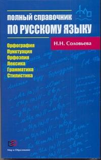 Полный справочник по русскому языку Соловьева Н.Н.