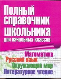 Бирюкова А.А. - Полный справочник школьника для начальных классов обложка книги