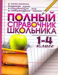 Бирюкова А.А. - Полный справочник школьника для начальных классов. 1-4 класс. обложка книги