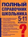 Полный справочник школьника. 5-11 классы Текучева И.В.