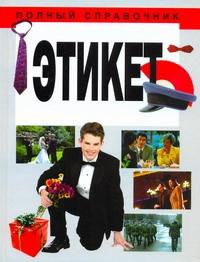 Орлова Л. - Полный справочник Этикет обложка книги