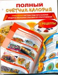 Нестерова Д.В. - Полный счетчик калорий обложка книги