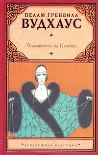 Вудхаус П.Г. - Положитесь на Псмита обложка книги