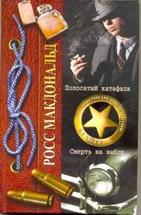 Макдональд Росс - Полосатый катафалк. Смерть на выбор обложка книги