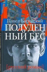 Полуденный бес, или жизнь и приключения Джона Половинкина Басинский П.В.
