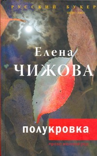 Чижова Е.С. - Полукровка обложка книги
