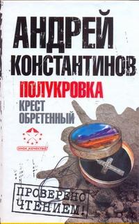 Константинов Андрей - Полукровка. Крест обретенный обложка книги