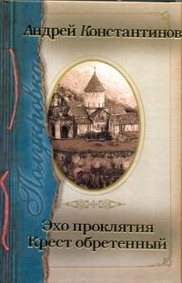 Константинов Андрей - Полукровка. Эхо проклятия. Крест обретенный обложка книги