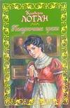 Логан К. - Полуночные грехи обложка книги