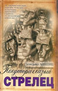 Лившиц Б.К. - Полутораглазый стрелец обложка книги