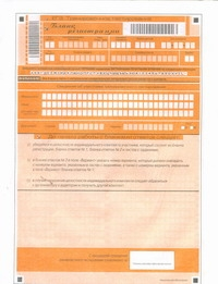 Каверина А.А. - ПолуфабрикаЕГЭ-2012. Бланк регистрации обложка книги