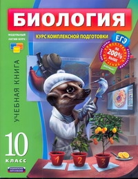 Рохлов В.С. - Полуфабрикат. Биология. 10 класс. Курс комплексной подготовки. Учебная книга обложка книги