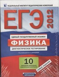 Демидова М.Ю. - Полуфабрикат. ЕГЭ-2012. Физика. 10 комплектов контрольных измерительных материал обложка книги