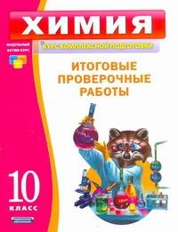 Полуфабрикат. Химия. 10 класс обложка книги