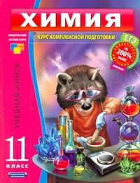 Полуфабрикат. Химия. 11 класс. Учебная книга обложка книги