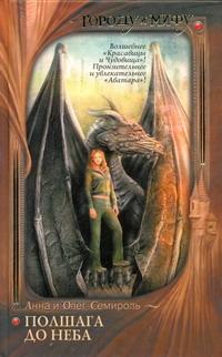 Семироль Анна - Полшага до неба обложка книги