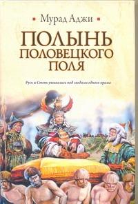 Аджи М. - Полынь Половецкого поля обложка книги