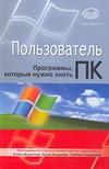 Пользователь ПК. Программы, которые нужно знать Милютина Е.В.
