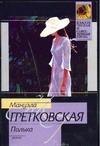 Полька Гретковская М.