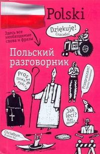 Лазарева Е.И. - Польский разговорник обложка книги