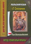 Польский язык с Г.Сенкевичем. Пан Володыевский = H. Sienkiewicz. Pan Wolodyjowsk