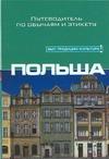 Аллен Грег - Польша обложка книги