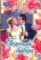 Мур К. - Полюбить дьявола' обложка книги
