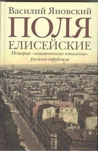 Яновский В.С. - Поля Елисейские обложка книги