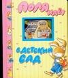 Казалис А. - Поля идет в детский сад обложка книги