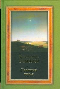 Симонов К. М. - Полярная звезда обложка книги