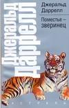 Даррелл Джеральд - Поместье-зверинец' обложка книги