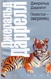 Поместье-зверинец обложка книги