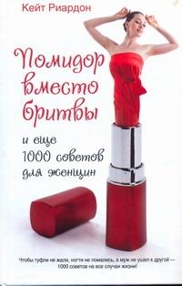 Риардон Кейт - Помидор вместо бритвы и еще 1000 советов для женщин обложка книги
